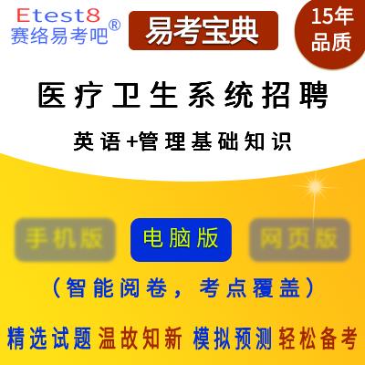 2019年�t���l生系�y招聘考�(英�Z+管理基�A知�R)易考��典�件