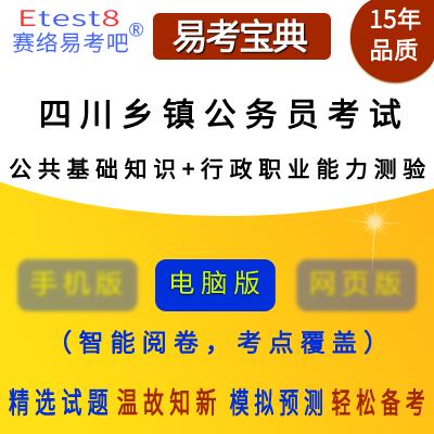 2022年四川乡镇机关公务员考试(公共基础知识+行政职业能力测验)易考宝典软件