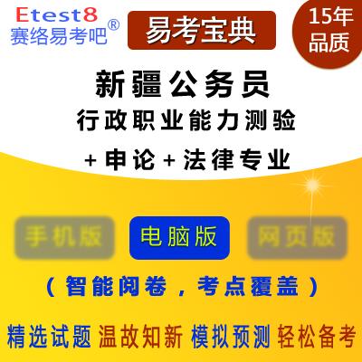 2020年新疆公��T考�(行政��I能力�y�+申�+法律��I知�R)易考��典�件