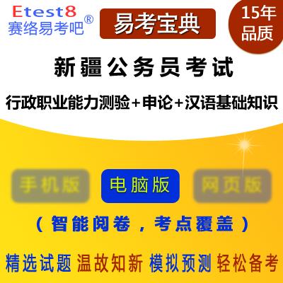 2020年新疆公务员考试(行政职业能力测验+申论+汉语基础知识)易考宝典软件