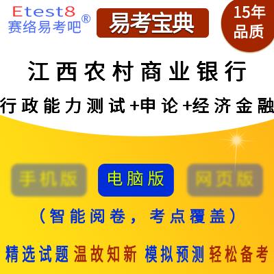2021年江西农商银行招聘考试(行政能力测试+申论+金融基础知识)易考宝典软件