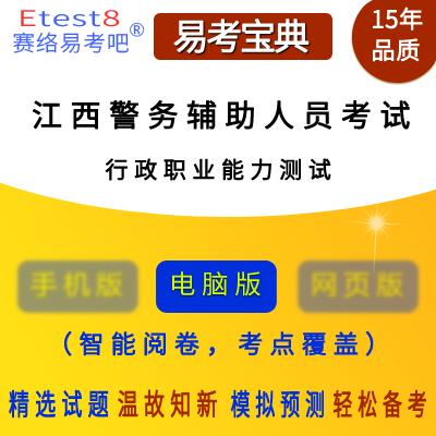 2020年江西警务辅助人员招聘考试(行政职业能力测试)易考宝典软件