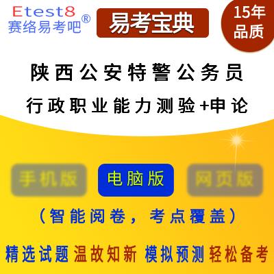 2019年陕西省公安特警机构录用公务员考试(行政职业能力测验+申论)易考宝典软件