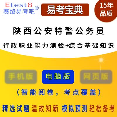 2021年陕西省公安特警机构录用公务员考试(行政职业能力测验+综合基础知识)易考宝典软件