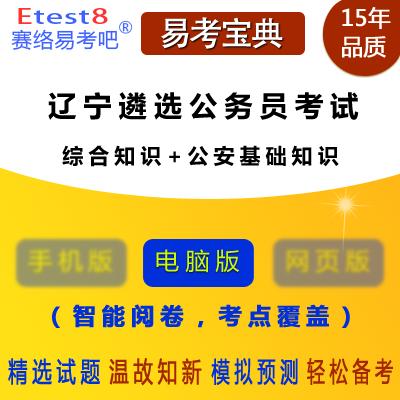 2020年辽宁公开遴选公务员考试(综合知识+公安基础知识)易考宝典软件