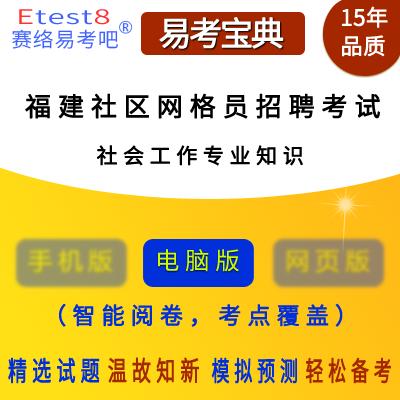 2019年福建社�^�W格�T招聘考�易考��典�件