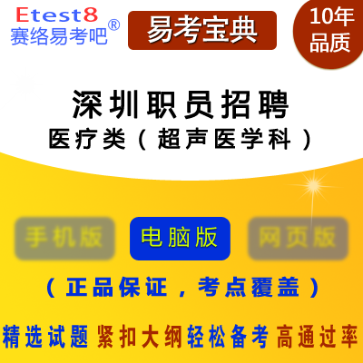 2019年深圳市公�_招考��T考�《�t���(超��t�W科)》易考��典�件