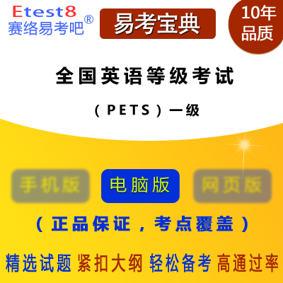 2020年全国英语等级考试(PETS)一级易考宝典软件