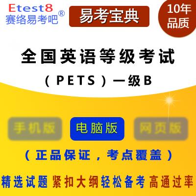 2020年全国英语等级考试(PETS)一级B易考宝典软件