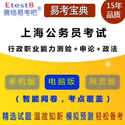 2019年上海公务员考试(行政职业能力测验+申论+政法)易考宝典软件