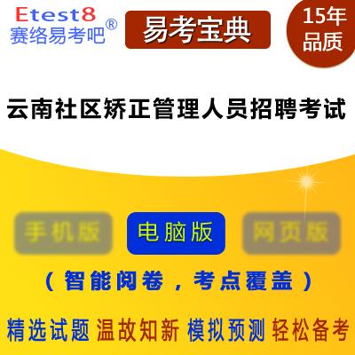 2020年云南社区矫正管理人员招聘考试易考宝典软件