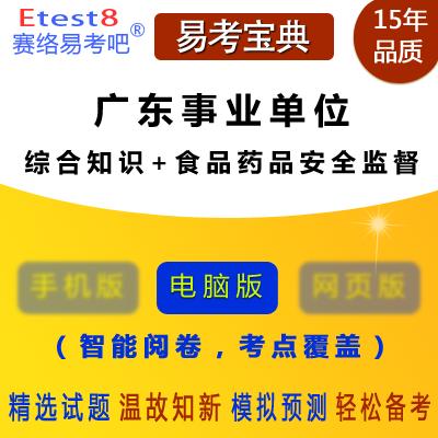 2021年广东省事业单位招聘考试(综合知识+食品药品安全监督)易考宝典软件