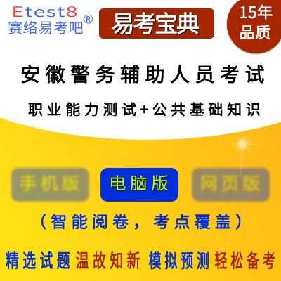 2019年安徽招聘辅警和专职消防员考试(职业能力测试+公共知识)易考宝典软件