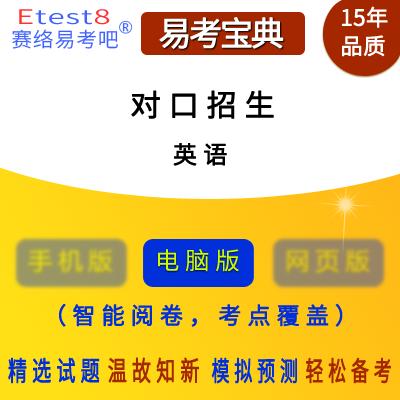 2019年��口招生考��(英�Z)易考��典�件