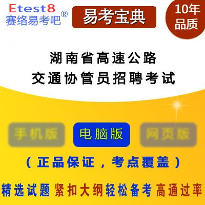2019年湖南省高速公路交通协管员招聘考试易考宝典软件