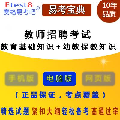 2020年教师招聘考试(教育基础知识+幼教保教知识)易考宝典软件