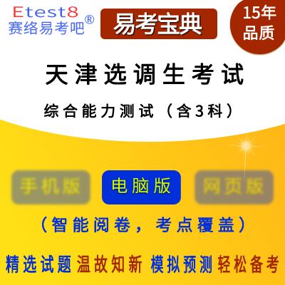 2021年天津选调生考试(综合知识+申论)易考宝典软件
