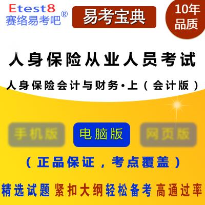 2020年中国人身保险从业人员资格考试《人身保险会计与财务・上(会计版)》易考宝典软件