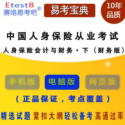 2020年中国人身保险从业人员资格考试《人身保险会计与财务・下(财务版)》易考宝典软件