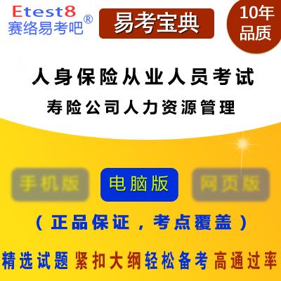 2020年中国人身保险从业人员资格考试《寿险公司人力资源管理》易考宝典软件