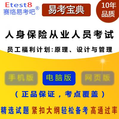 2020年中国人身保险从业人员资格考试《员工福利计划:原理、设计与管理》易考宝典软件