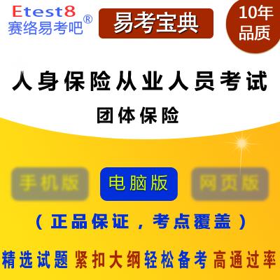 2020年中国人身保险从业人员资格考试《团体保险》易考宝典软件