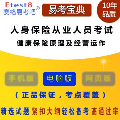 2020年中国人身保险从业人员资格考试《健康保险原理及经营运作》易考宝典软件