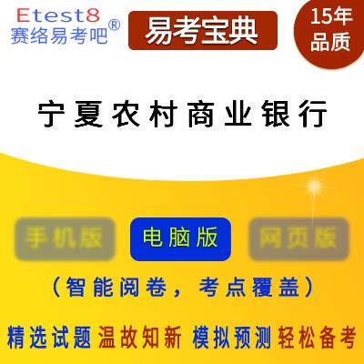 2021年宁夏黄河农村商业银行系统校园招聘考试易考宝典软件