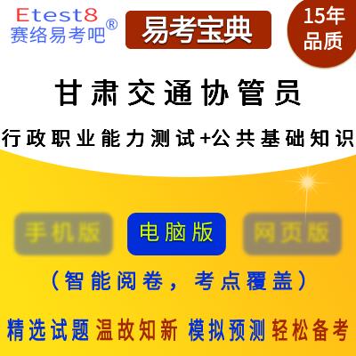 2020年甘肃交通协管员招聘考试(行政职业能力测试+公共基础知识)易考宝典软件