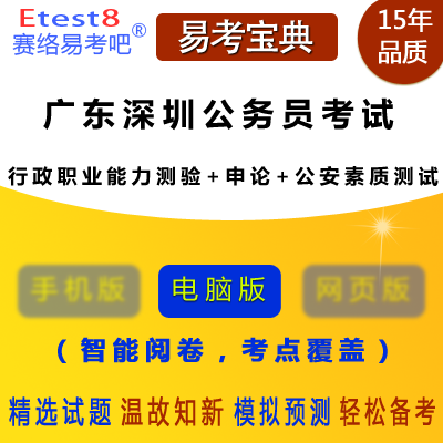2020年广东深圳公务员考试(行政职业能力测验+公安素质测试)易考宝典软件