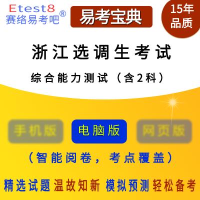2021年浙江选调生考试(行政职业能力测验+申论)易考宝典软件