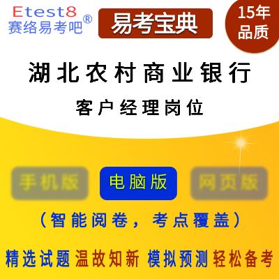 2020年湖北农村商业银行招聘考试(客户经理岗位)易考宝典软件