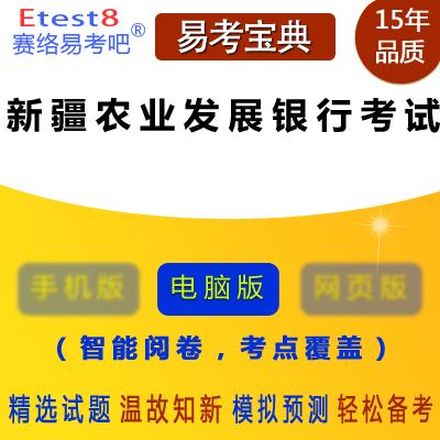 2021年中国农业发展银行新疆分行招聘考试易考宝典软件