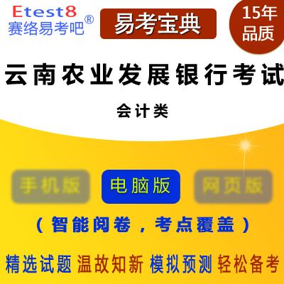 2021年中国农业发展银行云南分行招聘考试(会计类)易考宝典软件