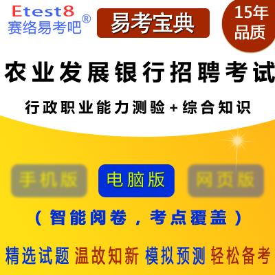 2021年中国农业发展银行招聘考试(行政职业能力测验+综合知识)易考宝典软件