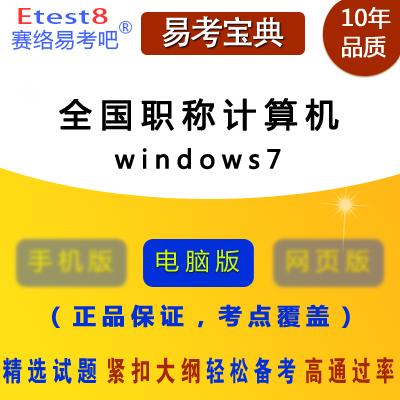2019年全国职称计算机(windows7)上机操作考试易考宝典软件