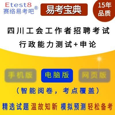 2020年四川专职工会工作者招聘考试(行政能力测试+申论)易考宝典软件