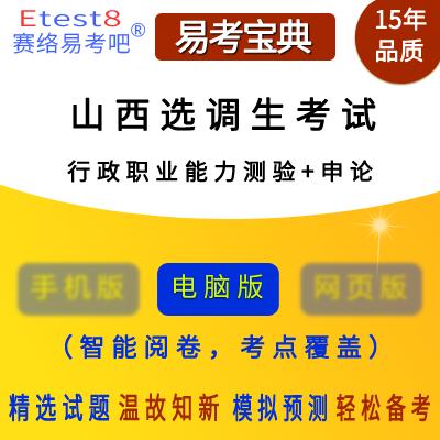 2021年山西选调生考试(行政职业能力测验+申论)易考宝典软件