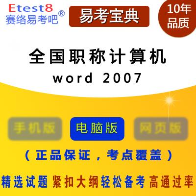 2019年全国职称计算机(word 2007)上机操作考试易考宝典软件