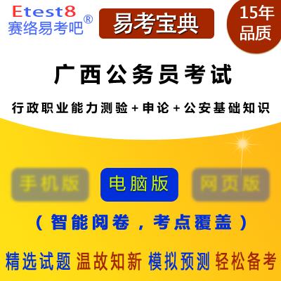 2019年�V西公��T考�(行政��I能力�y�+申�+公安基�A知�R)易考��典�件