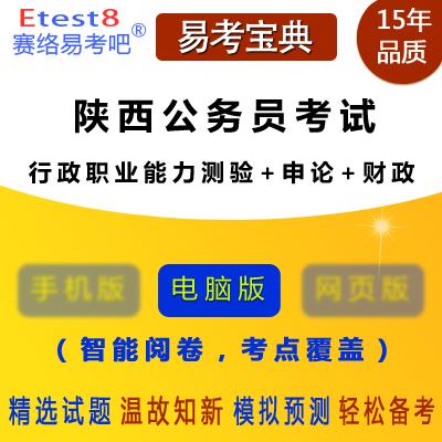 2019年陕西公务员考试(行政职业能力测验+申论+财政)易考宝典软件