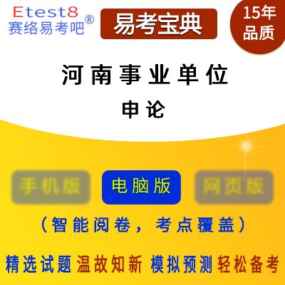 2019年巨大河南事�I�挝徽衅缚荚�(申�)易考��典�件