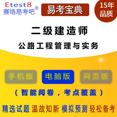 2020年二级建造师资格考试(公路工程管理与实务)易考宝典软件
