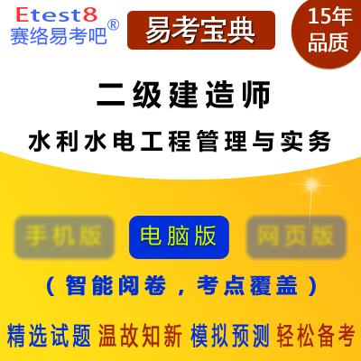 2020年二级建造师资格考试(水利水电工程管理与实务)易考宝典软件