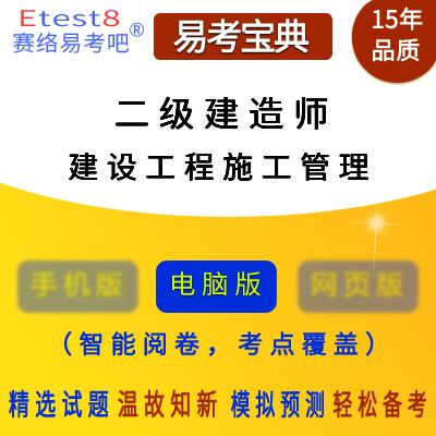 2020年二级建造师资格考试(建设工程施工管理)易考宝典软件
