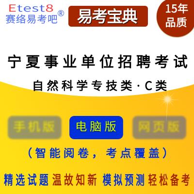 2020年宁夏事业单位招聘考试(自然科学专技类・C类)易考宝典软件(含2科)
