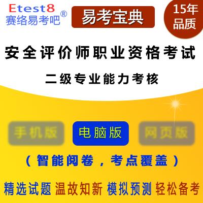 2019年安全评价师职业资格考试(二级专业能力考核)易考宝典软件