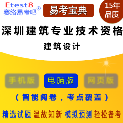 2019年深圳建筑工程初、中级专业技术资格考试(建筑设计)易考宝典软件