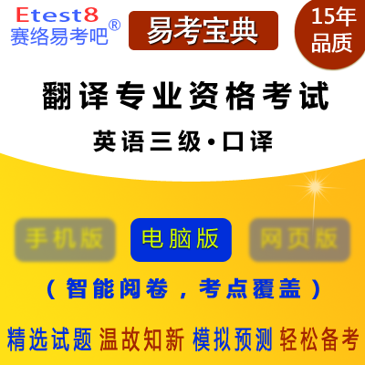 2019年翻译专业资格考试(英语三级口译)易考宝典软件