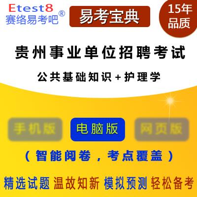 2019年贵州事业单位招聘考试(公共基础知识+护理学)易考宝典软件